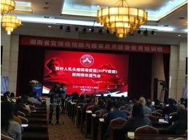 湖南省宫颈癌预防与疫苗应用健康教育培训