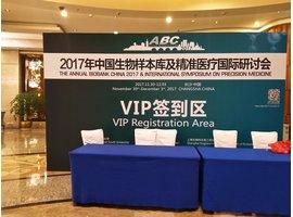 2017年中国生物样本库及精准医疗国际研讨会