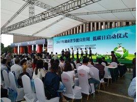 2017湖南省节能周、低碳日启动仪式