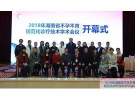 湖南省不孕不育规范化诊疗技术学术会议胜利召开!