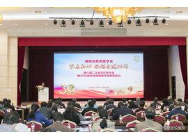 湖南省预防医学会六届二次会员代表大会暨全省预防医学会联席必威app官方下载在长沙隆重召开