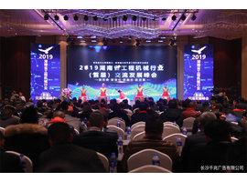 2019湖南省工程机械行业首届交流发展峰会