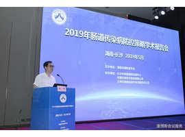 2019年肠道传染病防控策略学术会议