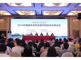 健康养老职业教育国际学术研讨会