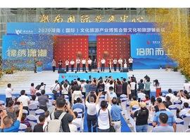 2020湖南(国际)文化旅游产业博览会暨文化和旅游装备展