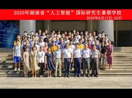 """湖南省""""人工智能""""国际研究生暑期学校成功举办"""