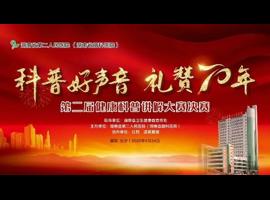 湖南省第二届健康科普讲解大赛决赛