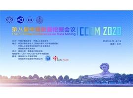第八届中国数据挖掘会议